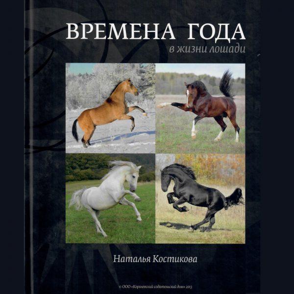 Времена года в жизни лошади